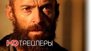 Отверженные Русский тизер '2012' HD