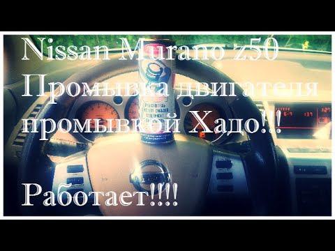 #Nissan Murano промывка двигателя  с помощю промывки Xado