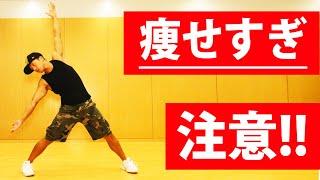 getlinkyoutube.com-痩せすぎ注意 簡単な動きで体脂肪を燃やすダンスエアロ・エクササイズ