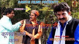 KUNBA DHARME KA # Episode : 51 लाठी बिठा दी .. # Mukesh Dahiya # Comedy Webseries # DAHIYA FILMS