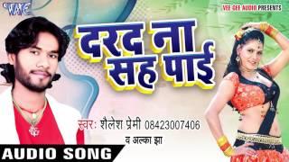 माई रे माई - Dard Na Sah Payi - Shailesh Premi - Bhojpuri Hot Songs 2016 new