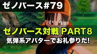 【ゼノバースオンライン対戦】気弾系アバターで原作キャラのお礼参りだ!【ドラゴンボールゼノバース実況#79】/ Dragon Ball Xenoverse Gameplay