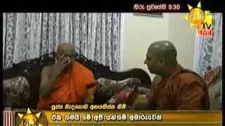 Malwathu Mahanayaka Thero