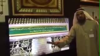 getlinkyoutube.com-لأول مرة تعرض في السعودية ( قبر الرسول صلى الله عليه وسلم ) من الداخل
