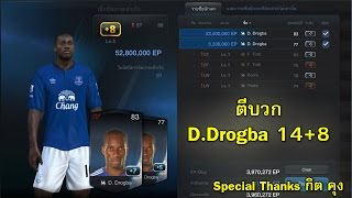 getlinkyoutube.com-FIFA Online 3 - ตีบวก D.Drogba 14+8 / คุยกิจกรรมแจกบัตร 300 / เปิดการ์ด EU2010