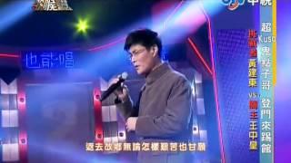 getlinkyoutube.com-2014-01-11 超級歌喉讚-王中皇-阿宏的心聲