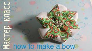"getlinkyoutube.com-Как Сделать Бант "" Вертушка "" Мастер класс из лент / How to Make a Bow ribbons"