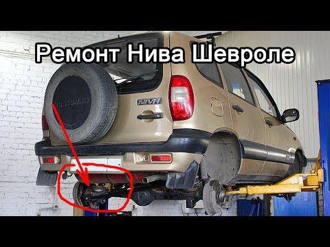 Ремонт подвески, тормозной системы, замена колодок, кардана Нива Шевроле