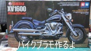 【いろいろプラモ作ろう】バイクプラモ・タミヤ1/12ヤマハXV1600を作ってみた。