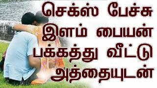 செக்ஸ் பேச்சு இளம் பையன் பக்கத்து வீட்டு அத்தையுடன் | Tamil Aunty Boy Very Hot Hot Night Talk