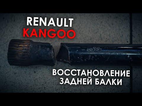 Ремонт задней балки Рено Кангу