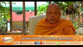 getlinkyoutube.com-เรื่องเล่าเช้านี้ 'พระพยอม' เตือนสติคนไทยหลงไหลกระแสตุ๊กตาลูกเทพ (26 ม.ค.59)