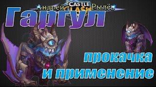 getlinkyoutube.com-Битва Замков, Гаргул, Прокачка и применение героя