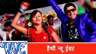 getlinkyoutube.com-हैप्पी न्यू ईयर - Happy New Year | Naika Holi | Rahul Hulchal | Bhojpuri Hot Holi Song 2015