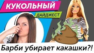 getlinkyoutube.com-Кукольный Дайджест #26: БАРБИ УБИРАЕТ КАКАШКИ?! Моана Эксклюзивная, Новинки Integrity Toys, Pullip