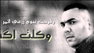 getlinkyoutube.com-علاء الوجدان alaa alwjdan  زمن اغبر