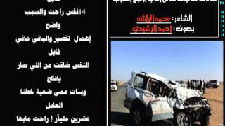 getlinkyoutube.com-شيلة في حادث طالبات حائل بصوت أحمد الرشيدي  odyani.net