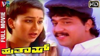 getlinkyoutube.com-Prathap Kannada Full Movie HD | Arjun | Malashri | Sudharani | Hamsalekha | Indian Video Guru