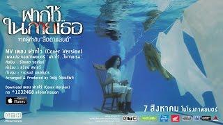 getlinkyoutube.com-MV ฝากไว้ (Cover Version) OST. ฝากไว้..ในกายเธอ