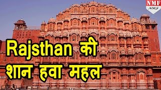 getlinkyoutube.com-Revealed: जानें Jaipur के Hawa Mahal का secret