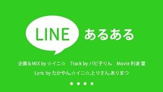 getlinkyoutube.com-LINEのあるあるソングwwwwwwww