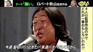 getlinkyoutube.com-「願い」 OV監督 ロバート秋山