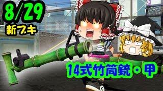 getlinkyoutube.com-【ゆっくり】スプラトゥーン 新ブキ「14式竹筒銃・甲」シューター感覚で敵をスナイプしたったw