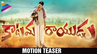 getlinkyoutube.com-Katamarayudu Telugu Movie Latest MOTION TEASER | Pawan Kalyan | Shruti Haasan | Telugu Filmnagar