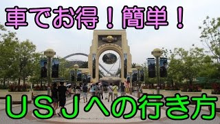 getlinkyoutube.com-【USJ 簡単・お得】【ファミリー必見!!】名古屋・東京方面からUSJへの行き方