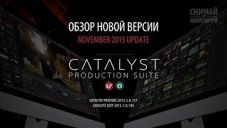 Sony Catalyst Edit с OpenFX - Обзор новой версии с поддержкой плагинов width=