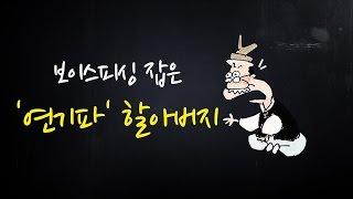 getlinkyoutube.com-보이스피싱 잡은 '연기파' 할아버지