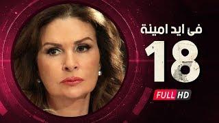 getlinkyoutube.com-Fi Eid Amina Eps 18 - مسلسل في أيد أمينة - الحلقة الثامنة عشر - يسرا وهشام سليم