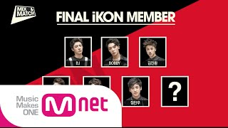 Mnet [MIX & MATCH] Ep.09: YG의 새로운 그룹 iKON의 최종멤버는?!