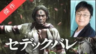 町山智浩 - セデックバレ「死生観がまるで違う部族」