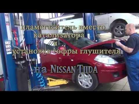 Замена катализатора на Nissan Tiida.Замена катализатора на Nissan Tiida в СПБ.