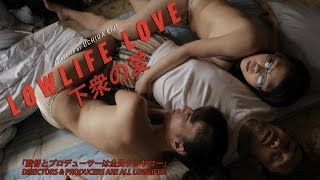 getlinkyoutube.com-LOWLIFE LOVE (下衆の愛) trailer - Directed by Uchida Eiji, Japan 2016