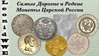 getlinkyoutube.com-Cамые Дорогие и Редкие Монеты Российской Империи