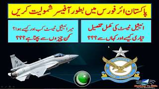 Join PAF As an Officer full Guide. width=