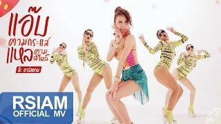getlinkyoutube.com-[Official MV] แอ๊บตามกระแส แหลตามสไตล์ : จ๊ะ อาร์ สยาม | Jah Rsiam