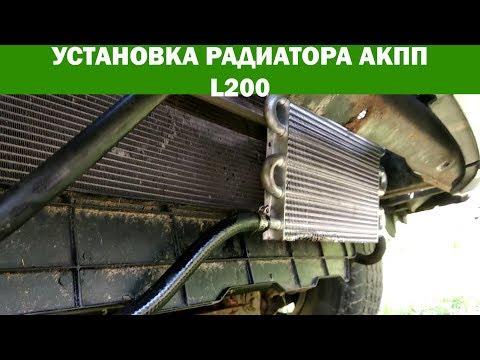 Установка Радиатора АКПП на L200