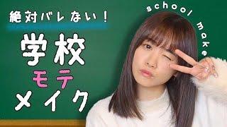 getlinkyoutube.com-絶対バレない学校モテメイク