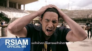 getlinkyoutube.com-ผมรักผัวเขา : เดช อิสระ อาร์ สยาม [Official MV]