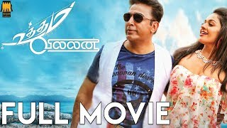 getlinkyoutube.com-Uttama Villain - Full Tamil Movie | Kamal Hassan | K Balachander | Andrea Jeremiah | Pooja Kumar