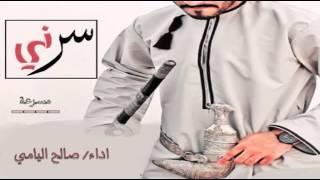 getlinkyoutube.com-شيلة سرني مسرعة اداء  صالح اليامي + رابط تحميل الشيلة #شيلات_FM