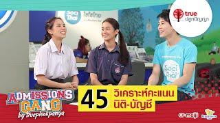 AdGang59 : 45 วิเคราะห์คะแนน นิติ-บัญชี