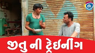 Jitu Ni Training |#gujaratiComedy |Kesto |Jokes Tamara Style Aamari