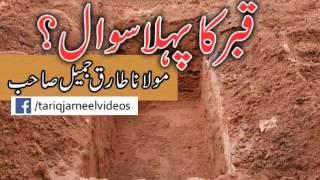 getlinkyoutube.com-Qabar Ka Pehla Sawal By Maulana Tariq Jameel