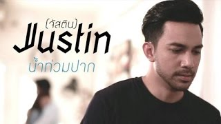 getlinkyoutube.com-น้ำท่วมปาก - JUSTIN (จัสติน)【OFFICIAL MV】