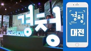 스마트 토크쇼 -경청- 대전광역시 편 다시보기