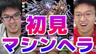 getlinkyoutube.com-【パズドラ】壊滅級!?マシンヘラ降臨!に初見挑戦!
